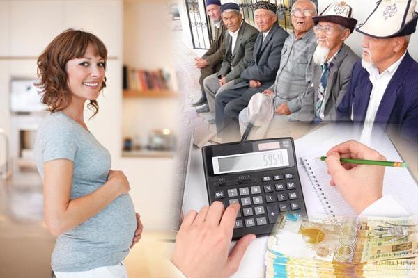 Пенсии и пособия в Казахстане