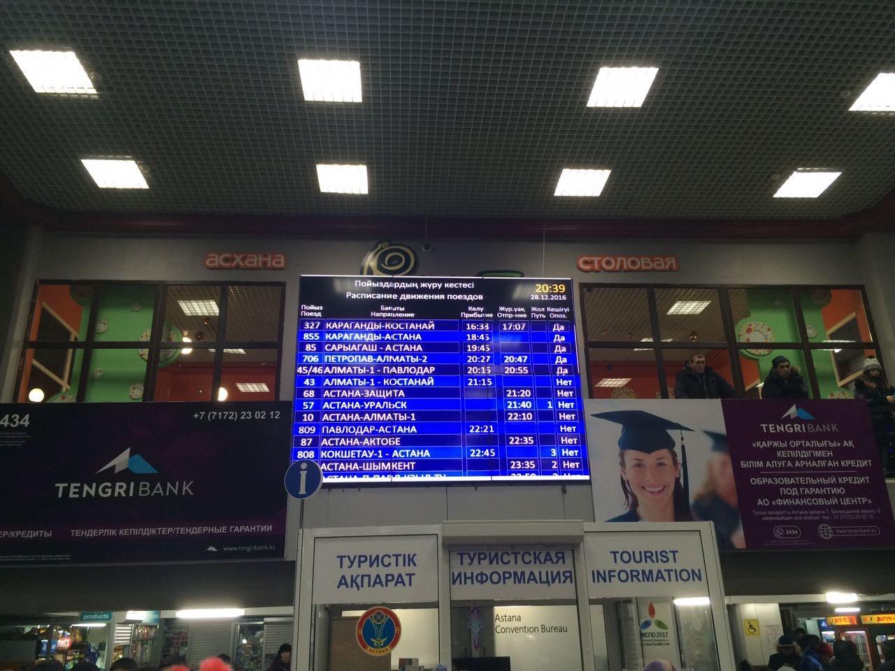 В Казахстане задерживаются 14 поездов