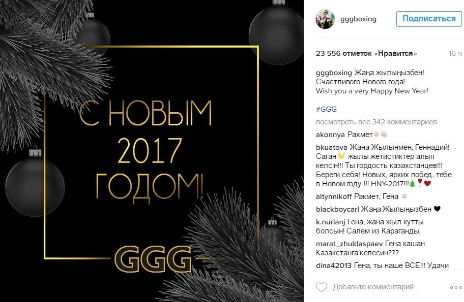 Поздравления Геннадия Головкина с Новым годом