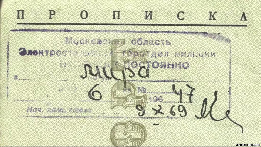 Прописка в СССР