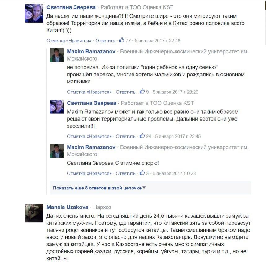 Казахстанцы опасаются китайских женихов