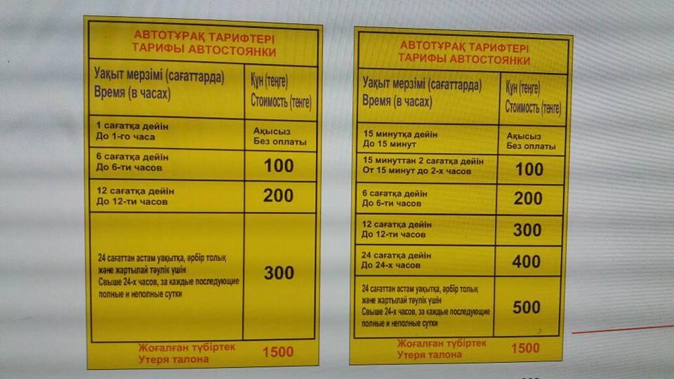 Тарифы на платной стоянке в аэропорту Алматы
