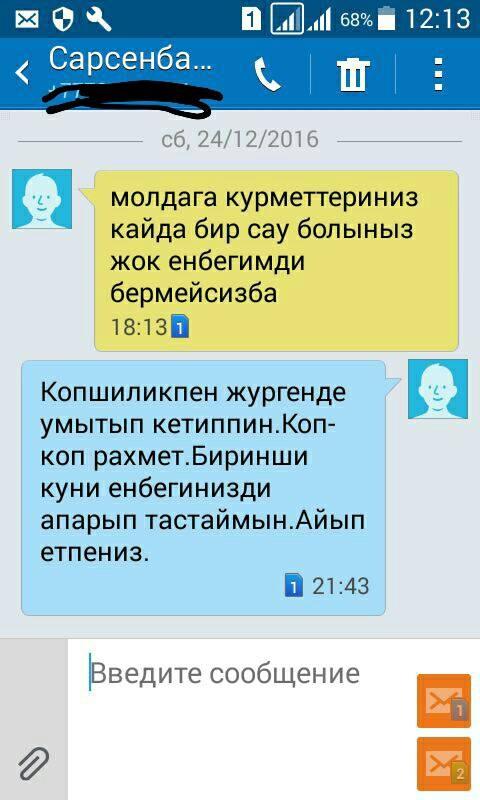 Мейрамбек Таубалдиев пожаловался на имама мечети в Атырауской области, который требовал деньги за прочитанную им молитву