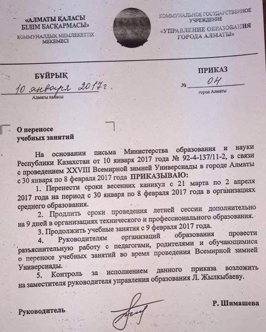 Приказ управления образования Алматы