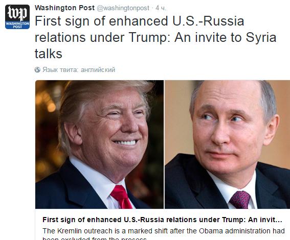Washington Post сообщает о приглашении Россией Трампа в Астану