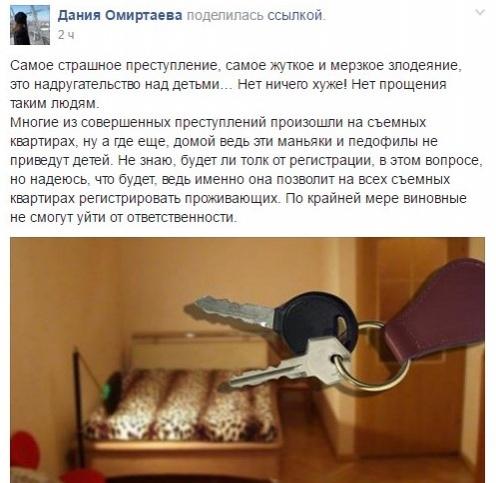 Пост в Фейсбуке, написанный предположительно ботом