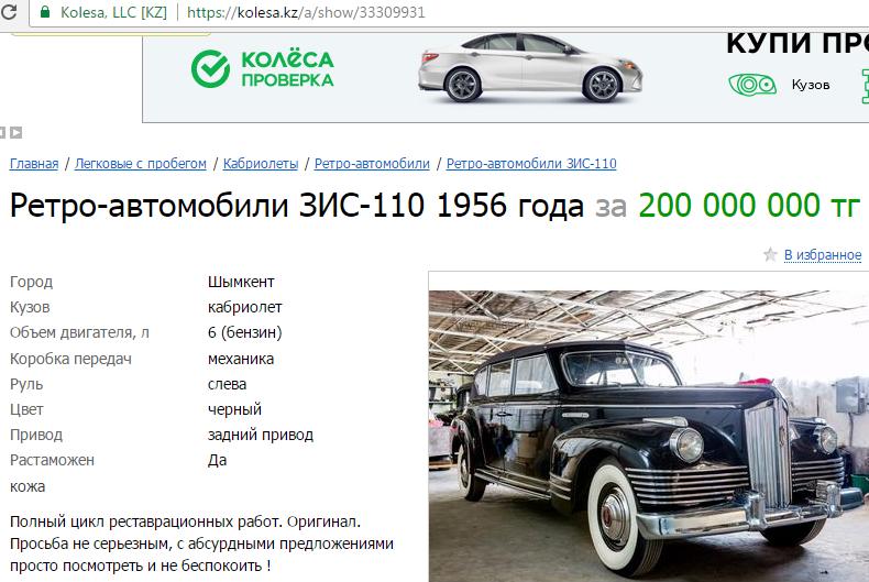 Любимый кабриолет Сталина выставлен на продажу