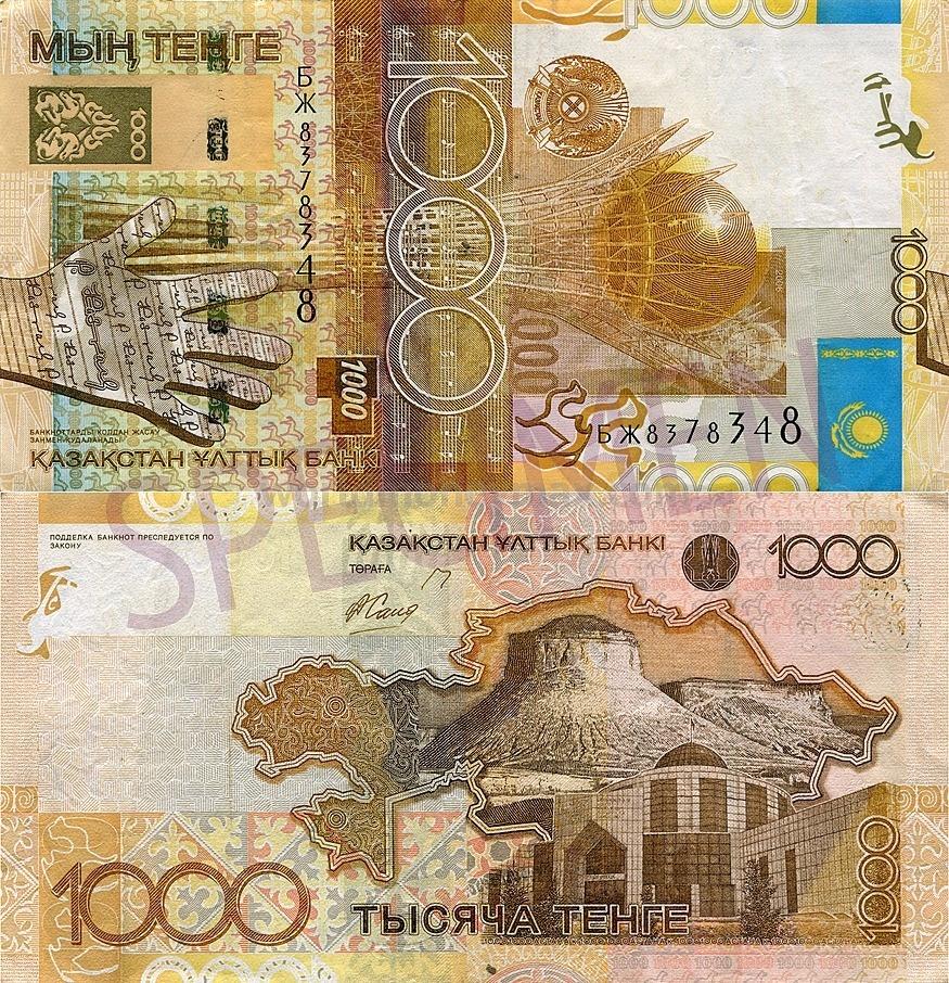 Банкнота 1000 тенге образца 2006 года
