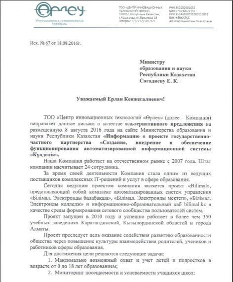 """Альтернативная заявка ТОО """"ЦИТ """"Өрлеу"""""""