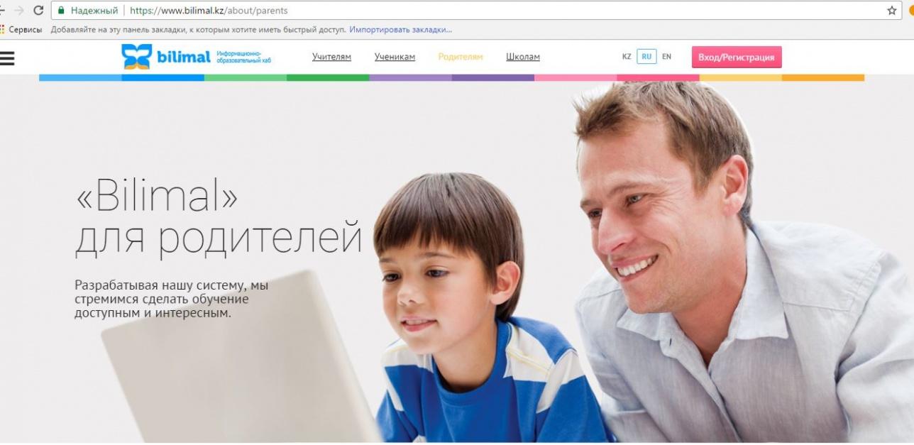 Информационно-образовательный хаб Bilimal.kz