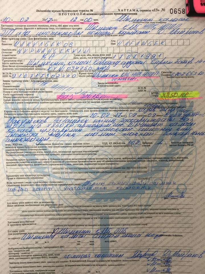 Протокол на полицейский, нарушивших правила движения, был составлен в тот же день