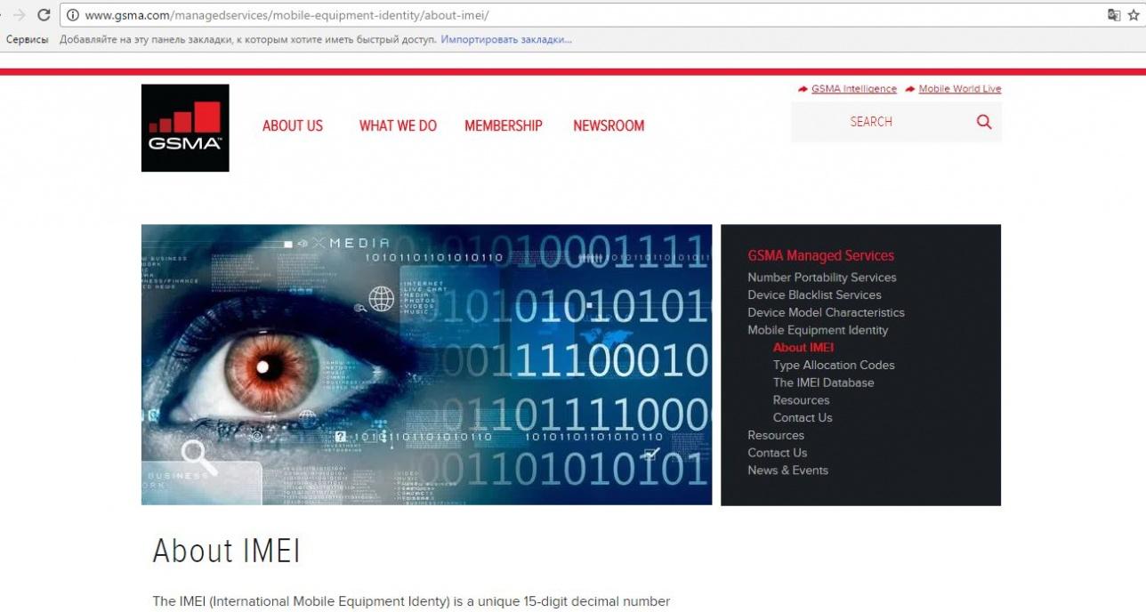 Сайт Международной ассоциации операторов связи