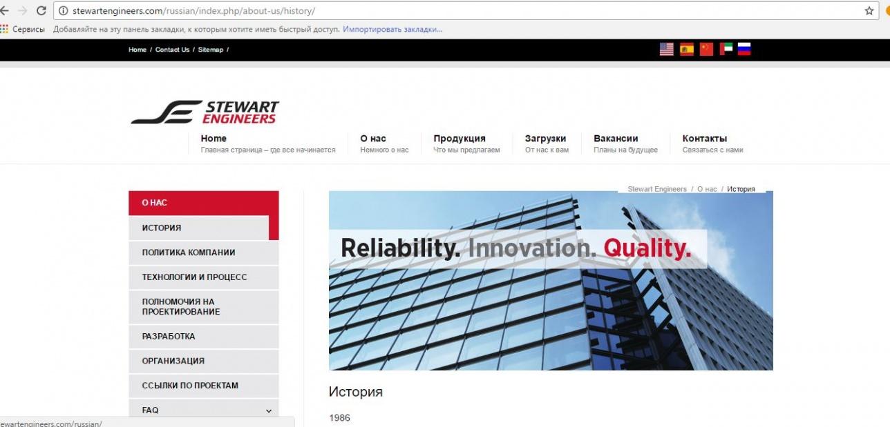Страница компании Stewart Engineers, Inc.