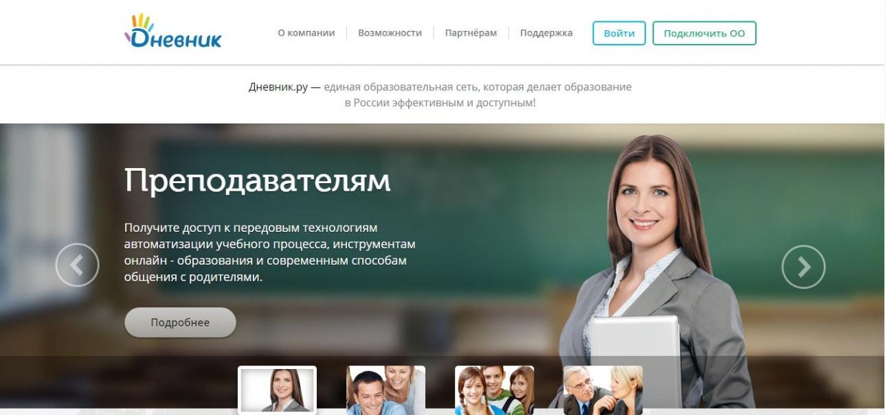Стартовая страница Дневник.ру