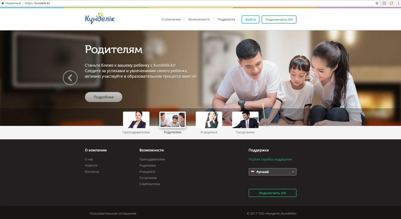 Стартовая страница kundelik.kz