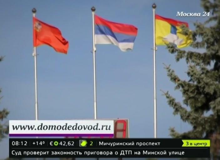Перевёрнутый российский флаг в Домодедово