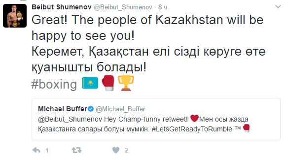 Шуменов ответит Бафферу