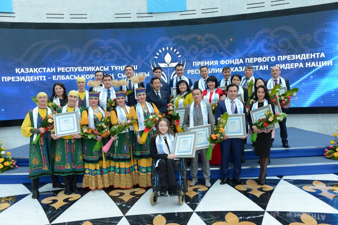 Лауреаты Премии Фонда Первого Президента РК