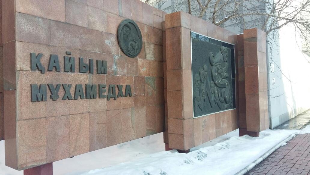 Со скульптурной композиции исчезли несколько букв фамилии учёного