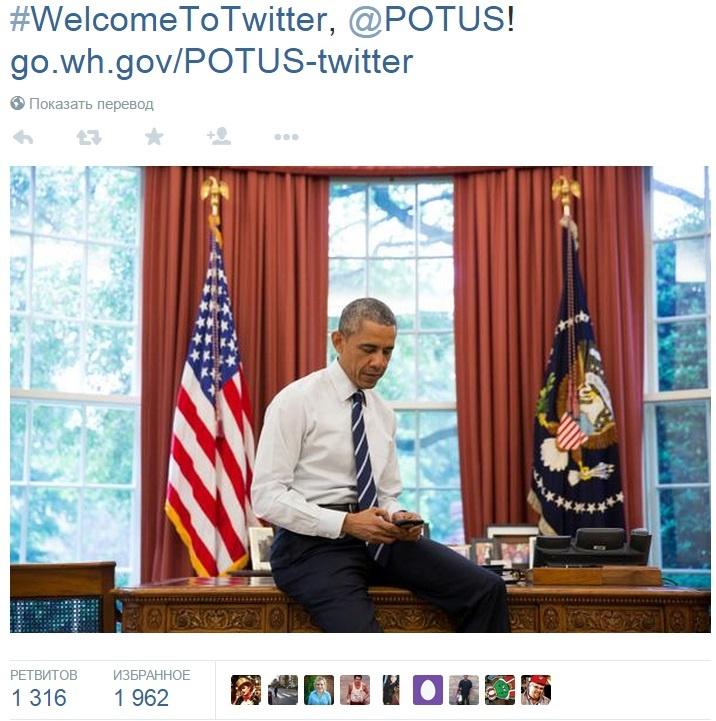 Скриншот Twitter-страницы Белого дома