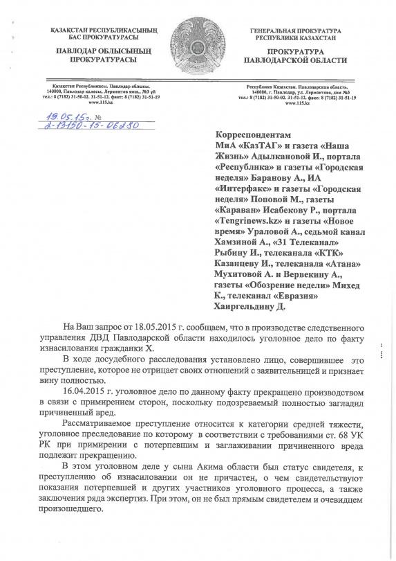 Ответ Павлодарской областной прокуратуры на запрос журналистов