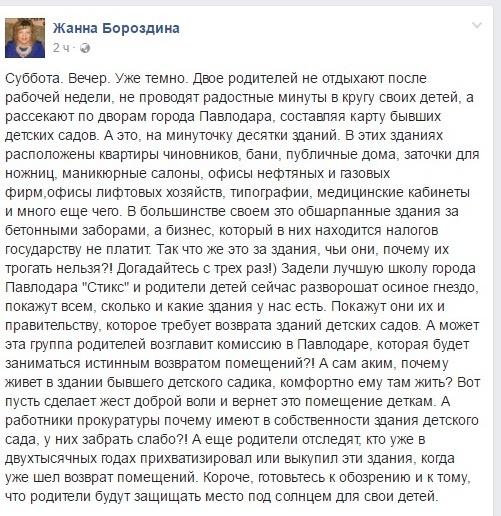 Жанна Бороздина сообщила о составлении карты приватизированных детских садов