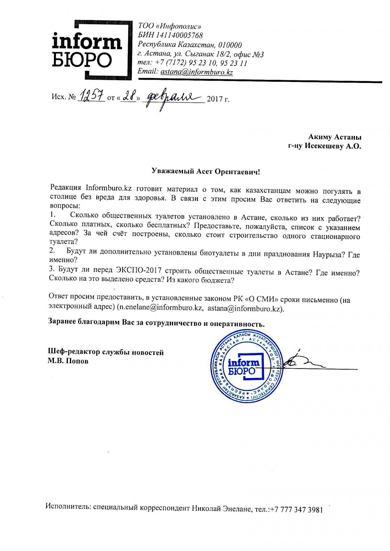 Запрос редакции informburo.kz