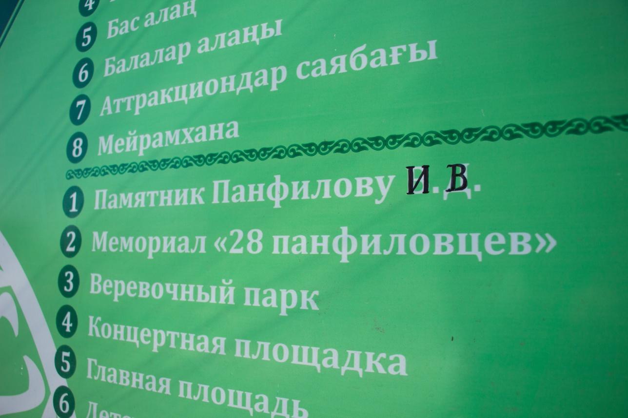 """Ошибка на информационном табло в парке """"Жеруйык"""""""