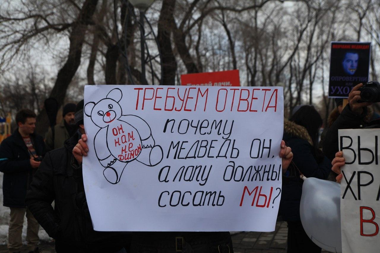 В России прошли антикоррупционные акции