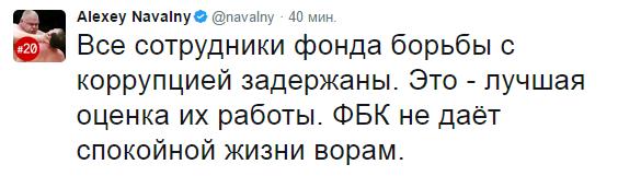 Навальный сообщил о задержании всех сотрудников ФБК