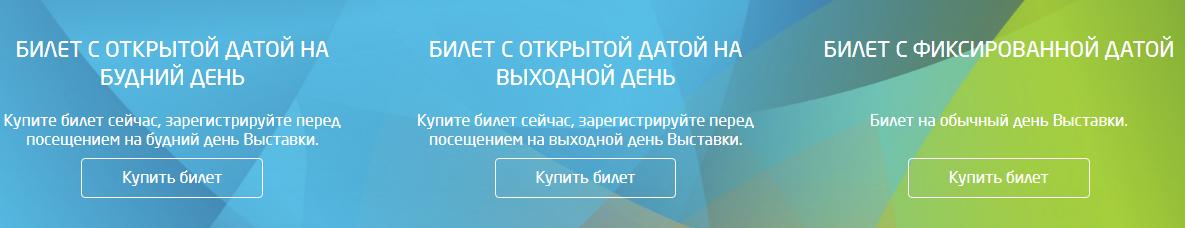 """Виды билетов на выставку """"ЭКСПО-2017"""""""