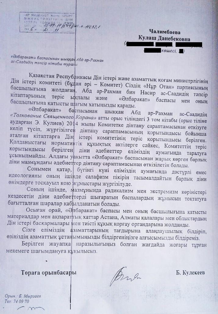 Ответ Комитет по делам религий Комитет по делам религий МДРГО РК