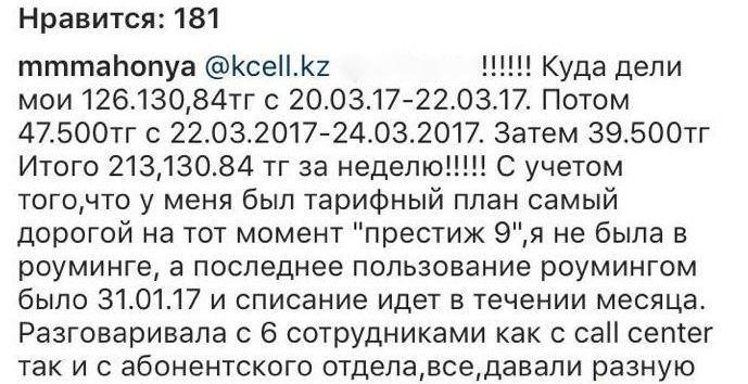 Обращение к Kcell