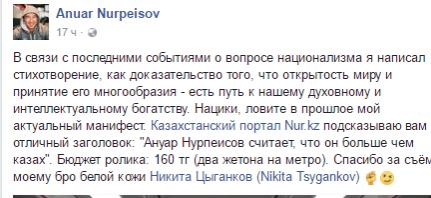 Скрин с официальной страницы Ануара Нурпеисова в Facebook