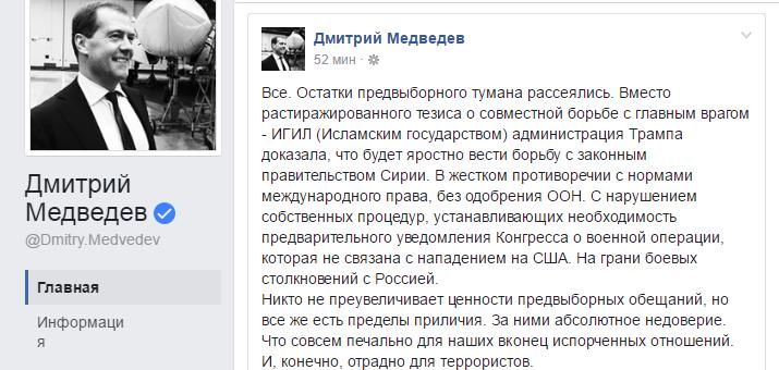 Медведев прокомментировал авиаудар США по Сирии