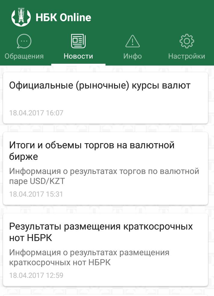"""Раздел """"Новости"""" / Скриин мобильного приложения """"НБК Online"""""""