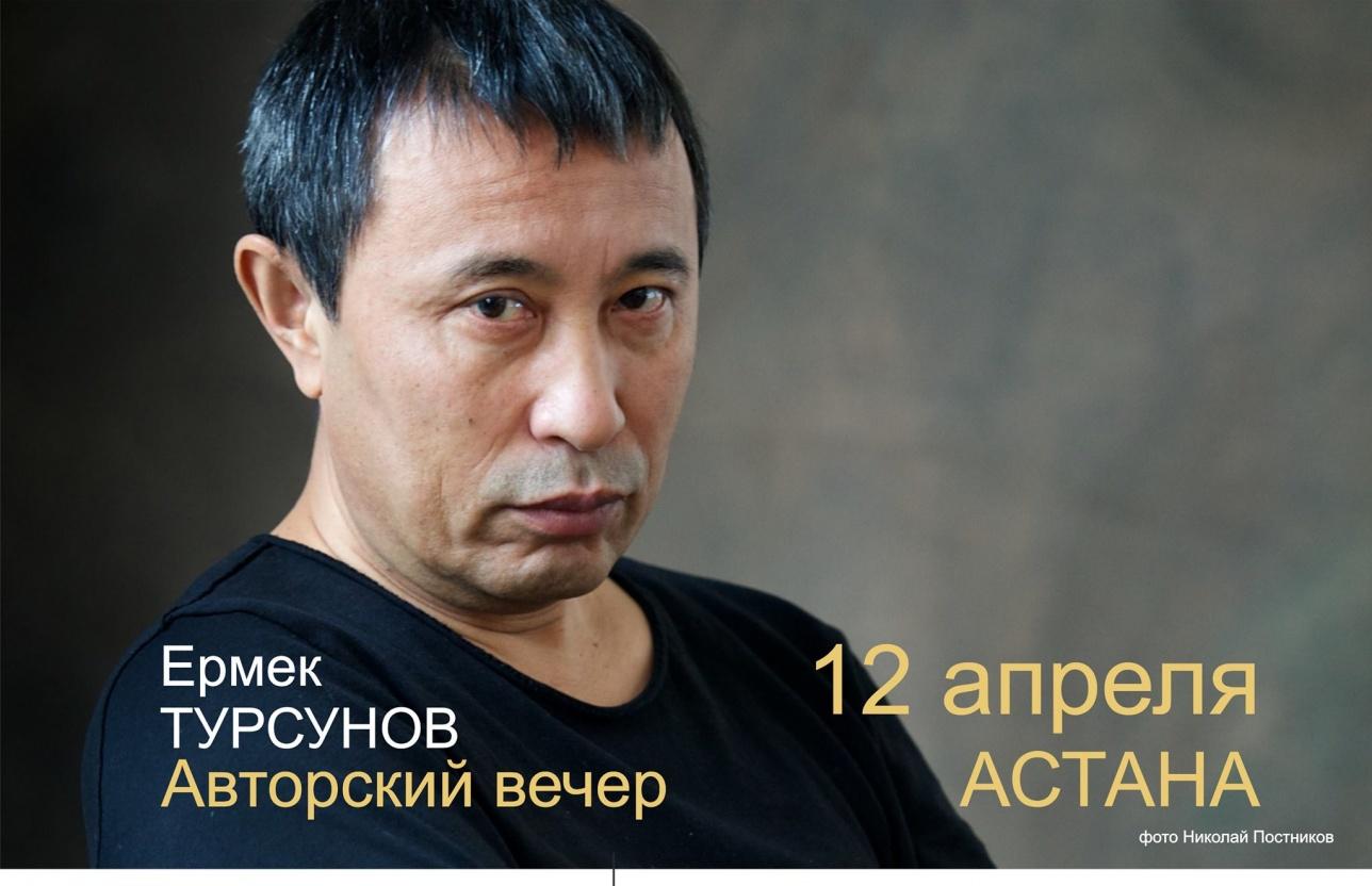 В Астане пройдёт авторский вечер Ермека Турсунова