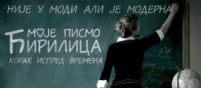 Реклама в поддержку кириллицы в Сербии