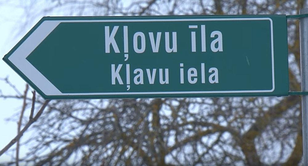 Уличный указатель в Латвии