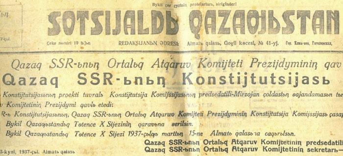"Газета ""Социалистический Казахстан"" на латинице"