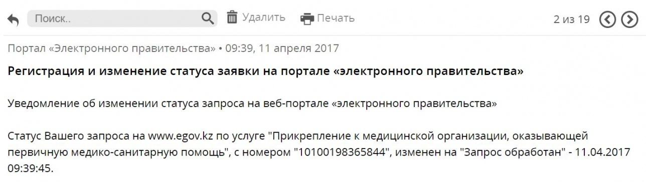 Скриншот с сайта egov.kz