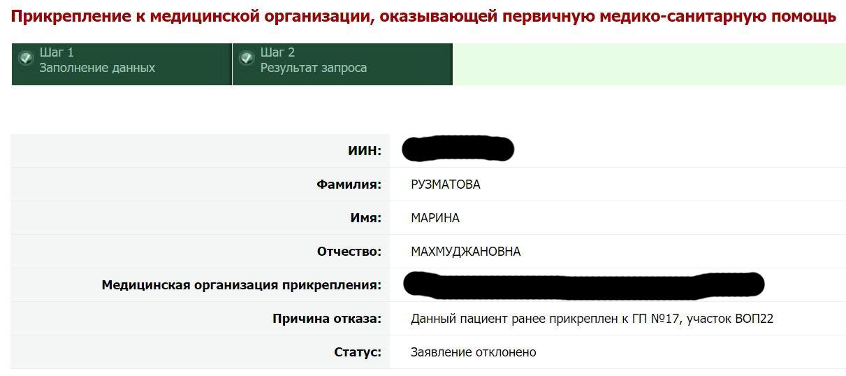Перейдите по ссылке и увидите статус заявки