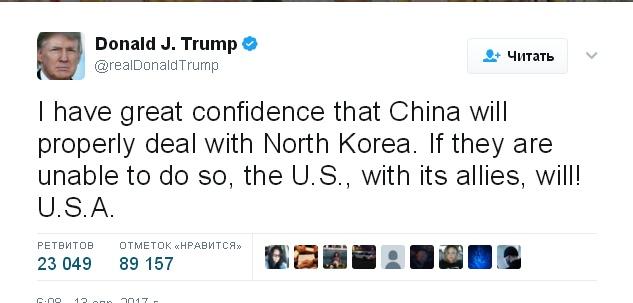 Высказывание Дональда Трампа