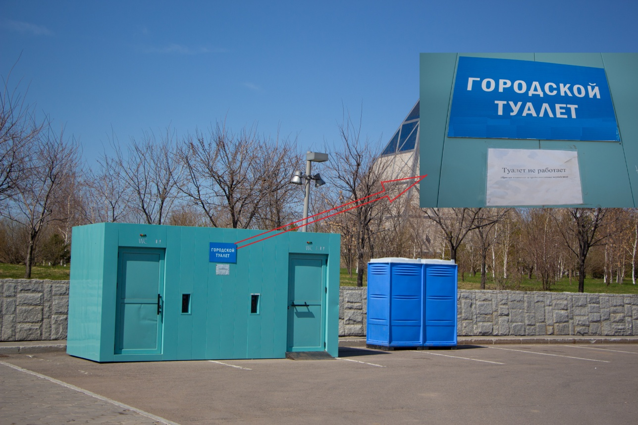 Астана көшелерінде қоғамдық дәретхана жетіспейді. Бары жабық тұруы мүмкін