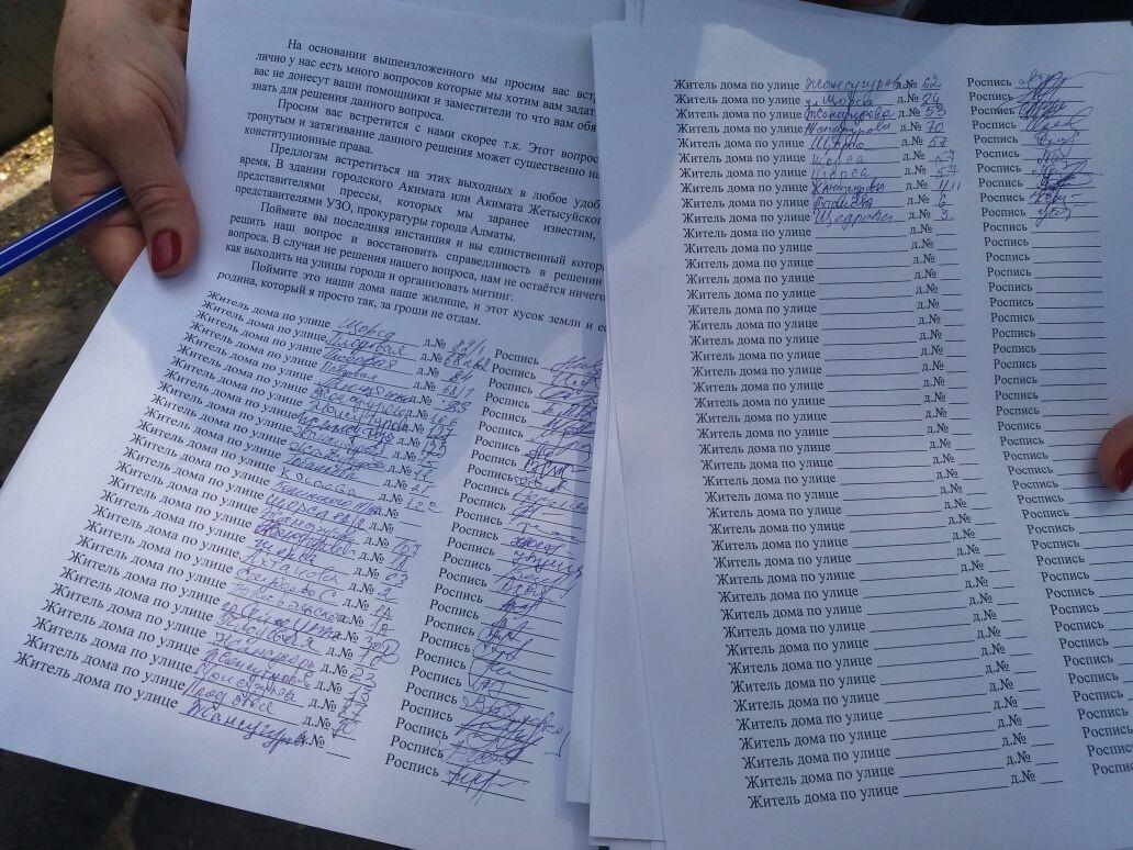 Жильцы района собирают подписи