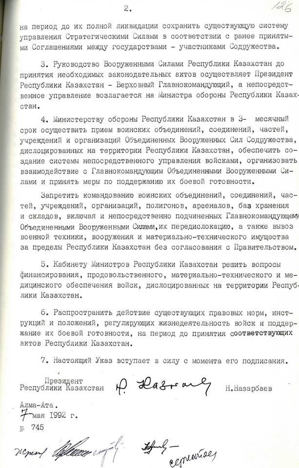 Указ Президента о казахстанской армии часть 2