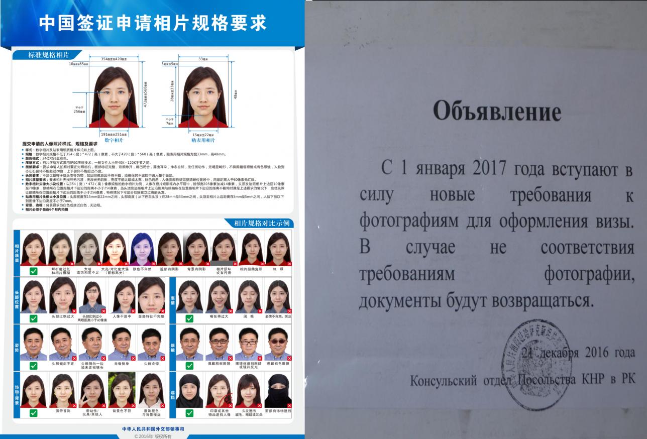 2017 жылдан бастап визаға түсетін суреттің жаңа стандартын енгізді