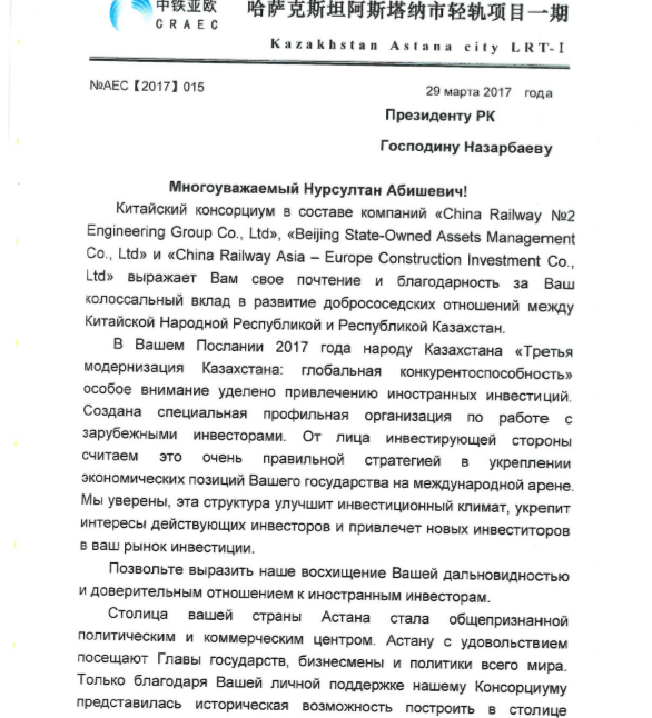 Скан первой страницы письма Консорциума китайским компаний Нупсултану Назарбаеву