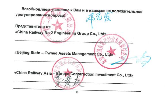 Заканчивается письмо подписями руководителей китайских компаниями и печатями