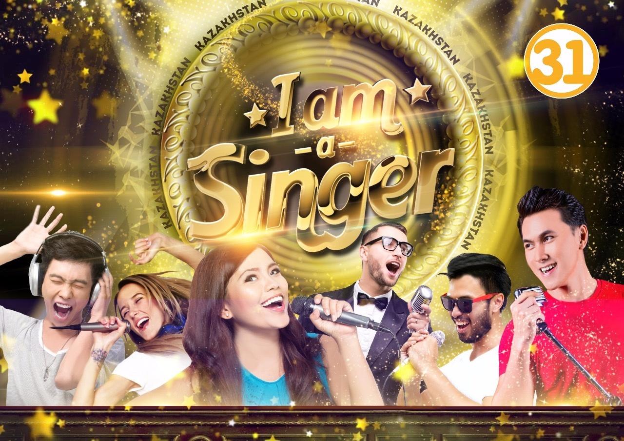 """I am a Singer"": кастинг талант-шоу идёт в Казахстане"